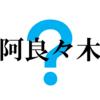 【検証】西尾維新作品のキャラ名ってホントに実在するの?~物語シリーズ編~