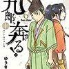 12月11日新刊「新九郎、奔る! (6)」「王様ランキング 9」「おじさまと猫 (6) ミニ画集付き特装版」など
