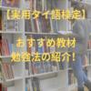 【実用タイ語検定試験】5級に必要な教材とおすすめ勉強法。過去問題集は必要なのか?