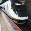 私鉄特急乗り継ぎの旅