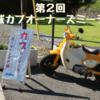 第2回 和歌山城カブオーナーズミーティングを見に行ってきました〜