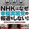 NHKをどうにかしたい