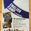 国際青少年連合 大阪 海外ボランティア団員 広島支部が多い写真集-2