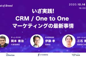 いざ実践! CRM / One to One マーケティングの最新事情【無料ウェビナー開催】(12/16)