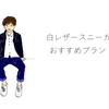 【コート系スニーカー】白レザースニーカーおすすめブランド