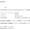 FacebookのIDを乗っ取られました(;゚ロ゚)