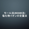 モール法(Mohr法):塩化物イオンの定量法について