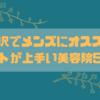 下北沢でメンズにオススメなカットが上手い美容院5選!【口コミ調べ!】