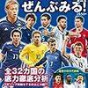 コロンビア 対 日本