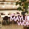 カプセルホテル革命【MAYU東京WOMAN】女子の嬉しいが詰まったホテル!