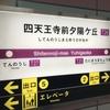 大阪市営地下鉄サイコロの旅