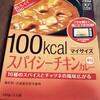 【大塚食品】100kcalマイサイズスパイシーチキンカレー