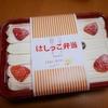 まちのケーキ屋さん野上菓子舗と「はしっこ弁当」