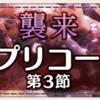 【ゆゆゆい】10月限定イベント(2018)【襲来 カプリコーン 第3節】攻略