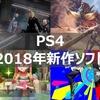 【PS4】2018年発売予定の新作ソフト!! ~アマゾン 楽天で今すぐ購入/予約ができるものばかり~