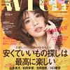 予約!with (ウィズ)7月号はコチラ!