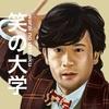 「笑の大学」感想 俳優稲垣吾郎の今までとこれからに僕は思う