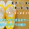お世辞なしで文句なし!沖縄のお土産で知られる「島ぞうり」をネットでオーダーメイド注文してみました【チンダミ屋】