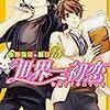 定期購入 BL漫画 世界一初恋 13巻 親友と桜と失恋