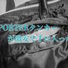 【吉田カバン】PORTERタンカーは中古でも充分使える