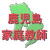 【鹿児島|家庭教師】口コミ・評判がいいおすすめの会社や、個人契約の仕方を紹介