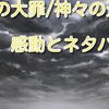 【アニメ七つの大罪 神々の逆鱗】の4話の感想とネタバレ! 四大天使VS十戒