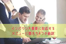 母国語のメニューは準備しましたか!?インバウンド需要に対応するメニューに隠された4つの秘訣