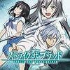 ストライク・ザ・ブラッド II OVA Vol.4