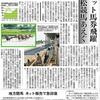 昨日の中日新聞(岐阜県版)に笠松競馬場借地料に関する記事が