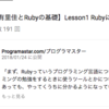 美少女バーチャルYoutuberがプログラミングを教える学習サイト 「 プログラマスター 」はTVアニメ化なるか?