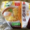 紀文糖質0g麺カレーうどんカップを食べてみましたよ。