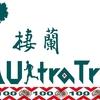 【台湾】2019 棲蘭ウルトラトレイル100 / 2019棲蘭100林道越野