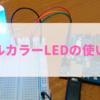 フルカラーLED(OSTA5131A)の使い方!