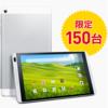 【限定150台】Media Pad M1 8.0が一括0円で維持費540円!?【ワイモバイル利用者限定】