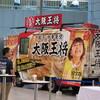 大阪王将「国宝豚プレミアム餃子」の無料大試食会に行って来た