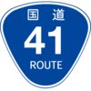 No.116 国道41号