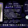 【木曜日の季節物】よこやまSILVER 純米吟醸ひやおろし【FUKA🍶YO-I】