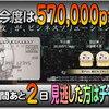 【残り35時間!!】驚愕の57,000円分ポイント!大量マイルGET 再び!! セゾンプラチナ・ビジネス・アメリカン・エキスプレス・カード (利用) 前回逃した方はラストチャンス!?