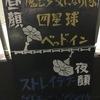 【ストレイテナー】 駒澤大学AUTUMN FESTIVAL2017夜顔