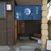 お茶の都、金沢にステキお茶屋さん登場!!【茶舎 觀壽(みこと)】
