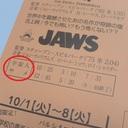 9月にパルシネマさんで宇宙人サメの映画やるよ!スピルバーグ2本立て!そして3文字ルールについて