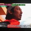 【クレイジージャーニー】アジア20カ国でプレーした流浪のプロサッカー選手の経験談が面白い