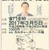 2017年3月落語会、定席出演情報(3/7更新)