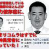 【実名写真あり】バスケ部主将が自殺した大阪市立桜宮高校の虐待教師の罪