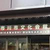 市川であった花澤香菜さんのライブに初参加してきたので感想を書く