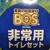 突然の断水・停電が起こったら!?非常用トイレセット「BOS(ボス)」が役に立つ!