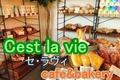 cafe&bakery【Cest la vie】in伊勢原