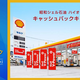 アメックス「昭和シェル石油」のハイオク給油で2%キャッシュバック
