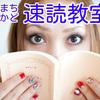 まちかど速読教室 in 大和 10月コース
