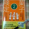 菓子検定2級